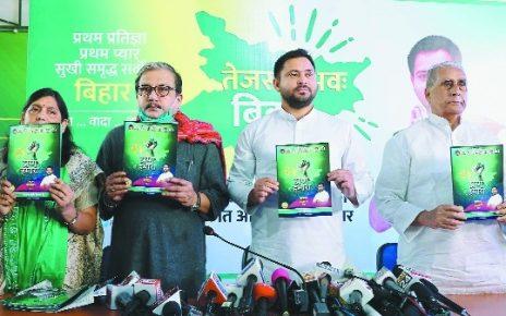 RJD's manifesto assures 10 lakh jobs, focuses on higher MSPs